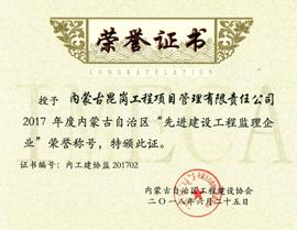 2017年度内蒙古自治区先进建设工程监理企业