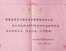 中国铁道工程建设协会会员单位证书
