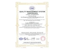 质量管理体系认证书英文