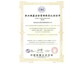 职业健康安全管理体系认证书中文