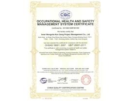 职业健康安全管理体系认证书英文