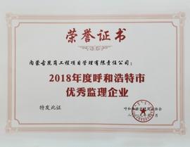 2018年度呼和浩特市监理企业荣誉称号