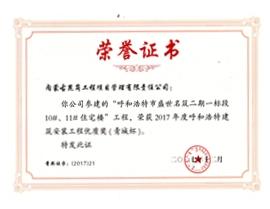2017年度呼和浩特建筑安装工程优质奖