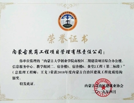 2018年度内蒙古自治区建筑工程优质结构银奖