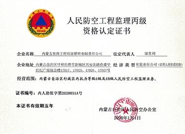 人民防空工程监理丙级资格认定证书