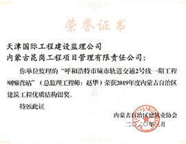 2019年内蒙古自治区建筑工程优质结构银奖