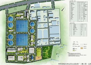 呼和浩特市班定营污水处理厂三期工程