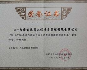 2019-2020年度内蒙古自治区优秀工程造价咨询企业奖