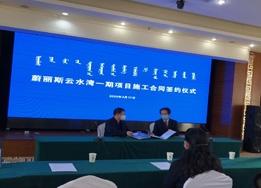 蔚丽斯云水湾项目签约仪式